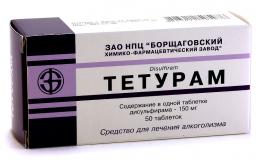 Тетурам 0,15 мг, №50, табл.