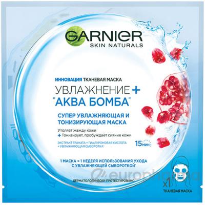 Garnier маска для всех типов кожи (даже обезвоженной)