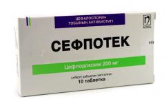 Сефпотек 200 мг, №10, табл.