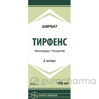 Тирфенс 2 мг/мл сироп,150 мл