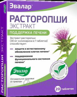 Расторопши экстракт 250 мг, № 20, табл.