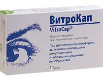 ВитроКап 498 мг №30 капс
