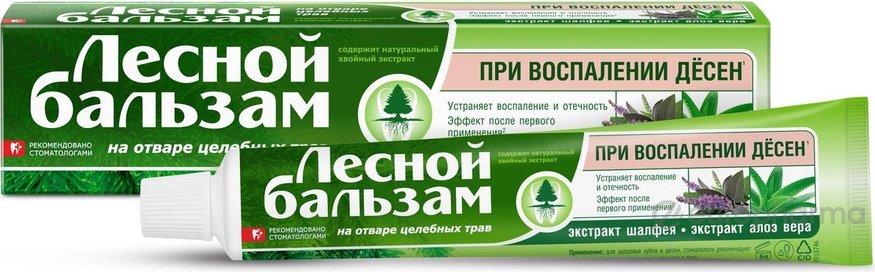 Лесной бальзам зубная паста с Иммуноактивным действием 75 мл