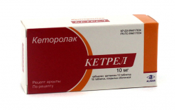 Кетрел 10 мг, №10, табл покр. оболочкой