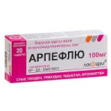 Арпефлю 100 мг №20 табл