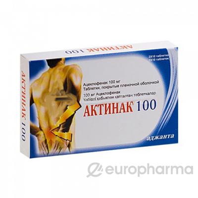Актинак 100 мг, №20, табл., покрытые оболочкой