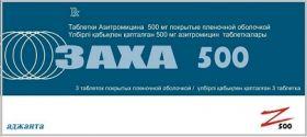 Заха 500 мг №3 таб