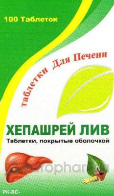 Хепашрей Лив №100, табл., покрытые оболочкой
