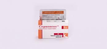 Сервонекс 10 мг №28 табл