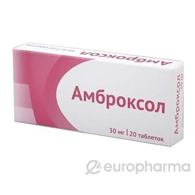Амброксол 30 мг, №20, табл.