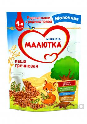 Малютка каша гречневая молочная для детей с 4 месяцев 220 г