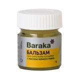 """Бальзам Baraka 10 г. Baraka*  """"BALM"""""""