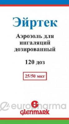 Эйртек 25мкг+50мкг/доза 120 доз аэрозоль для ингаляций дозированный