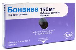 Бонвива 150 мг, №1, табл., покрытые оболочкой