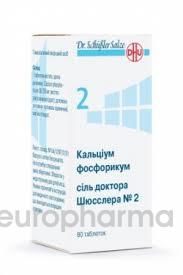 ДШС №2 Кальциум Фосфорикум