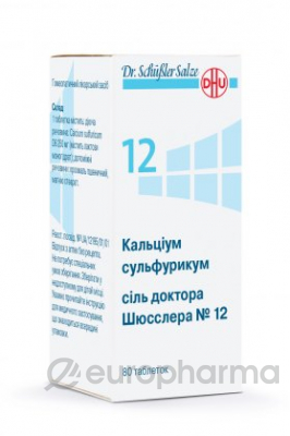 ДШС №12 Кальциум Сульфурикум