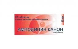 Амлодипин Канон 10 мг №30