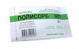 Полисорб МП 3 г, №5, пакетики