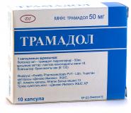 Трамадол 50 мг, №10, капс.