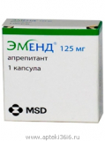 Эменд 125 мг, №1, капс.