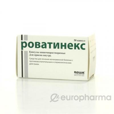 Роватинекс №50 капс