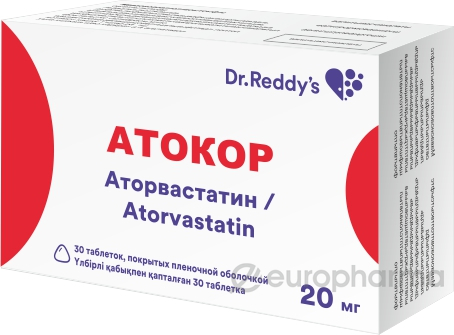 Атокор 20 мг №10 табл