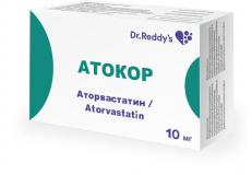 Атокор 10 мг №10 табл