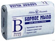 """НК антибактериальное мыло """"Борное"""" 90 г"""