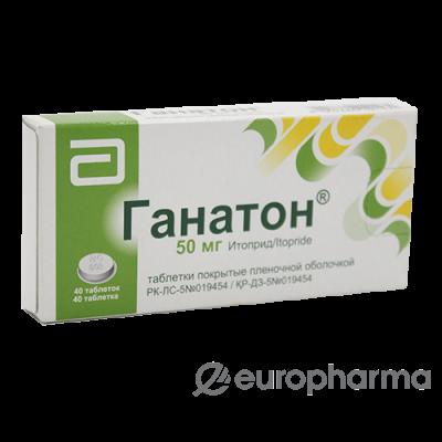 Ганатон 50 мг № 40 табл п/плён оболоч