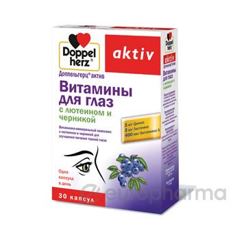 Доппельгерц Актив витамины для глаз с лютеином и черникой 1180 мг №30, капс