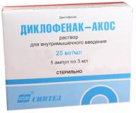 Диклофенак-Акос 2,5% 3мл. №5амп