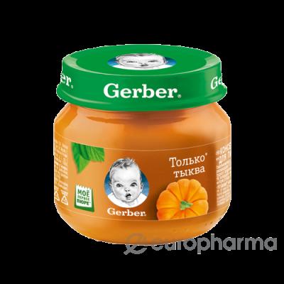 Gerber пюре тыква для детей с 5 месяцев 80 г