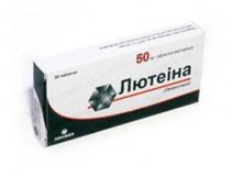 Лютеина 50 мг, №30, вагин. табл.