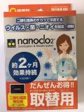 Блокатор вирусов для индивидуальной защиты Nanoclo2,сменная карта