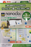 Блокатор вирусов для помещений Nanoclo2,контейнер с крючком