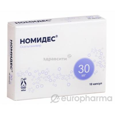 Номидес 30 мг №10,капс