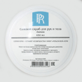 """PR солевой скраб для рук и тела """"Лимон"""" 650 гр"""