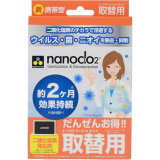 Блокатор вирусов для индивидуальной защиты Nanoclo2,карта с чехлом