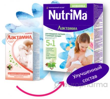 NutriMa Лактамил для  повышения лактации у кормящих женщин 5в1 350 гр