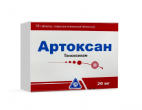 Артоксан 20 мг №10,табл