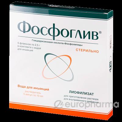 Фосфоглив (с растворителем по 10 мл) 2,5 г, №5, амп.