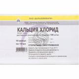 Кальция хлорид 100 мг/мл 10мл, №10, амп