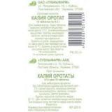 Калия оротат 0,5 мг, №10, табл.