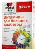 Доппельгерц Актив Витамины для больных диабетом №15 шип.