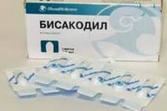 Бисакодил 10 мкг, №10, рект. свечи Харьков