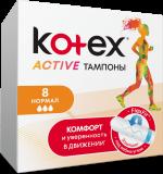 Kotex тампоны Active Normal № 8 шт