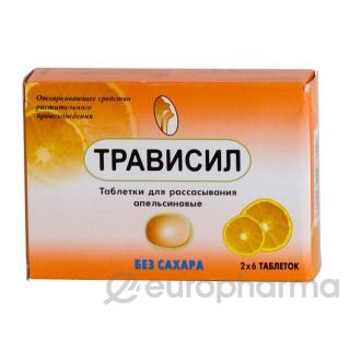 Трависил без сахара №12, леденцы, апельсин