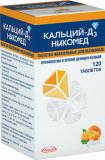 Кальций Д3 со вкусом апельсина 500 мг № 120 табл