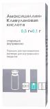 Амоксициллин + клавулановая кислота, 0,5г.+0,1г, порошок