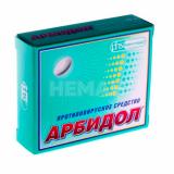 Арбидол 50 мг, №10, табл